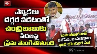 CPI, CPM and Janasena Leaders Conduct Bahiranga Sabha in Anantapur | 99TV Telugu