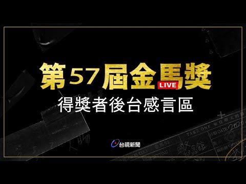【完整公開】LIVE 第57屆金馬獎 得獎者後台感言