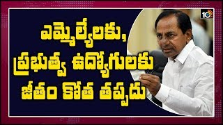 KCR asserts salary delay for government employees..