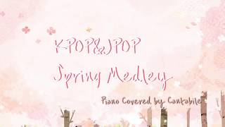 JPOP&KPOP Spring Medley(Piano covered by Cantabile)