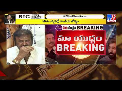 Press Meet: Mohan Babu slams his opponents after MAA Elections 2021 result
