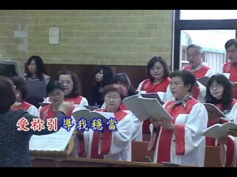 冥日只有信靠主字幕影片 台語聖詩474首 虎尾基督長老教會