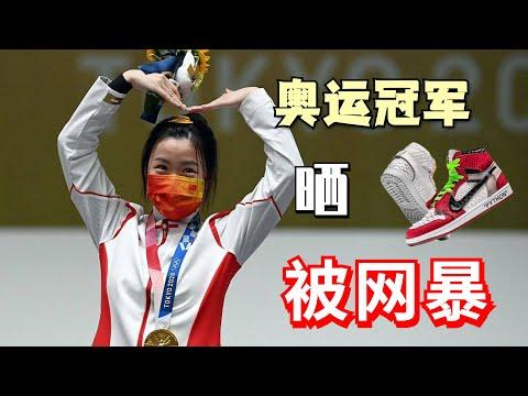 爱nike不爱国?!东京奥运会杨倩刚摘首金6分钟被骂到删博,你们关注的点可真奇怪!