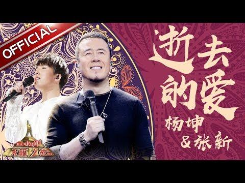 【单曲纯享】杨坤 张新《逝去的爱》―《天籁之战2》第12期【东方卫视官方高清】