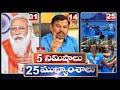 5 Minutes 25 Headlines | Morning News Highlights | 03-08-2021 | hmtv Telugu