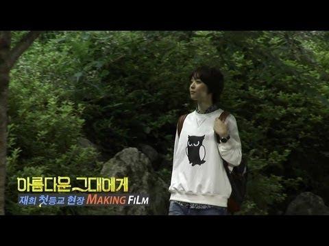 SBS Drama '아름다운 그대에게 (For You in Full Blossom)'_Making Film 1