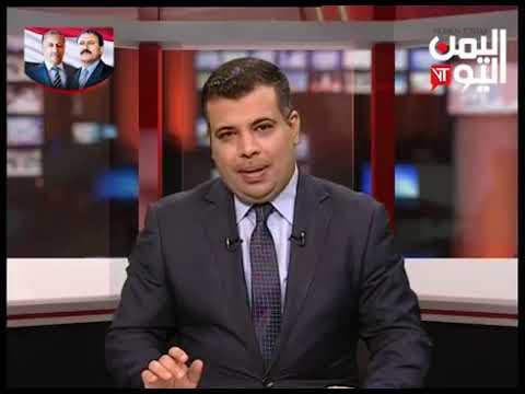 قناة اليمن اليوم - نشرة الثالثة والنصف 05-08-2019