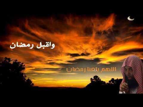 وأقبل رمضان _ للشيخ خالد الراشد