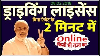 How To Apply Online Driving Licence In India ( RTOs LL/DL Full Process Step By Step in Hindi )
