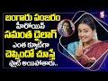 సమంత డైలాగ్ ఎంత క్యూట్ గా.. | Bangaru Panjaram Serial Heroine Likitha Murthy Cute Samantha Dialogue