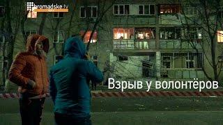 Вибух біля офісу волонтерів в Одесі