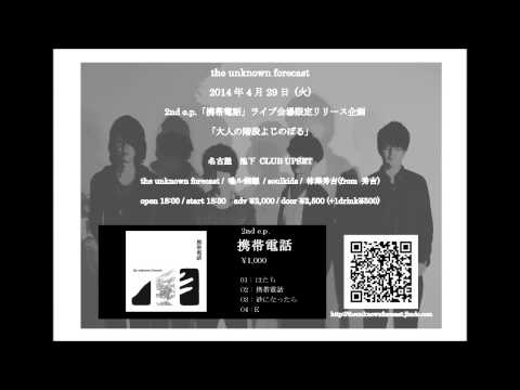 the unknown forecast presents「大人の階段よじのぼる」