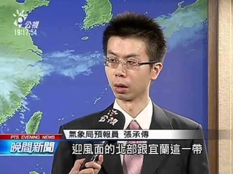 週末國慶連假有雨 國5高乘載管制 20151005 公視晚間