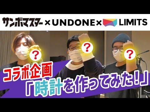 サンボマスター × UNDONE × LIMITS コラボ企画「時計を作ってみた!」