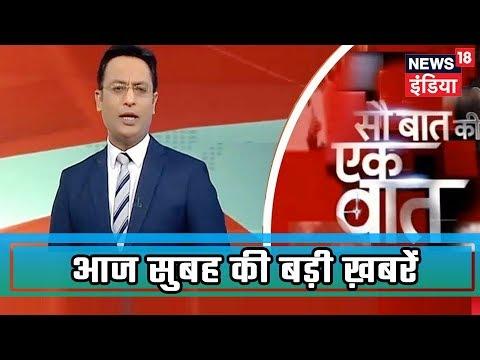 Sau Baat Ki Ek Baat   आज सुबह की ताज़ा ख़बरें   September 11, 2019   Kishore Ajwani