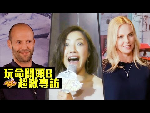 《玩命關頭8》超激專訪:莎莉賽隆接戲都為他?!傑森史塔森大笑: