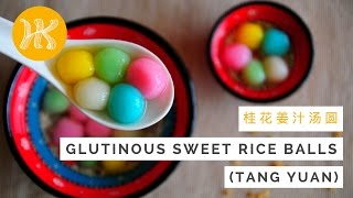 Glutinous Sweet Rice Balls Recipe (Tang Yuan) 桂花姜汁汤圆 | Huang Kitchen