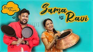 RAVI vs SUMA: Malabar Chicken Biryani vs Bhimavaram Mutton..