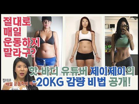 절대로 매일 운동하지 마라?! 보디 크리에이터 제이제이의 지방 커트 다이어트! l 채널A 나는 몸신이다 209회