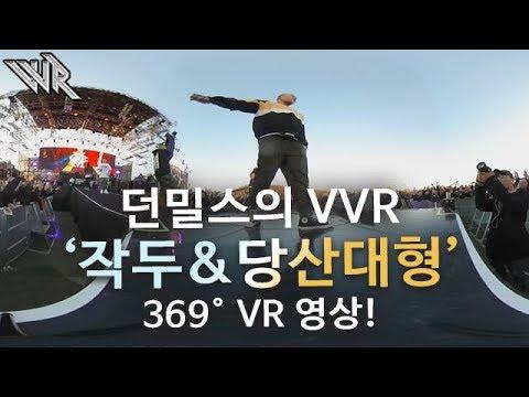 조회수 10만 예상! 자극적인 VMC 최초(?) 작두 369° VR 영상! [던밀스의 VVR]