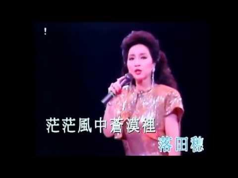 徐小鳳 - 深秋立樓頭  by 佩儀