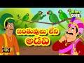 Telugu Stories | Janthuvulu Leni Adavi | Telugu Kathalu | జంతువులు లేని అడవి | Bedtime Moral Stories