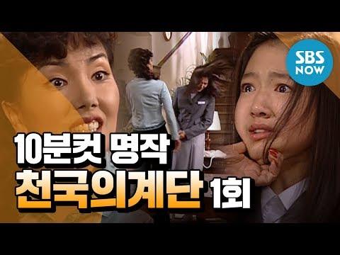 레전드 드라마 [천국의 계단] Ep.1 '시청률 40% 찍었던 명작' / 'Stairway to heaven' Review
