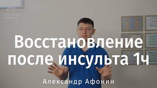 СМОТРИМ ВОВРЕМЯ! Реабилитация после инсульта, начиная с первых часов, 1 часть | Александр Афонин