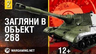 Загляни в Объект 268 В командирской рубке часть 2 [World of Tanks]