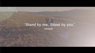 平井 大 / Stand by me, Stand by you.(Lyric Video)