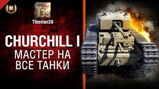 Мастер на все танки №107: Churchill I - от Tiberian39