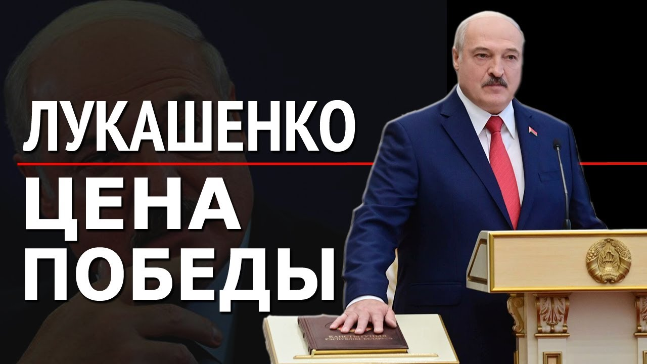 Хитрый план Лукашенко: почему Союзное Государство так и осталось на бумаге