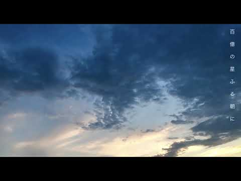第20回百億の星ふる朝に「旅立ちの日」