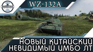 WZ-132A - НОВЫЙ КИТАЙСКИЙ НЕВИДИМЫЙ ИМБОВЫЙ СВЕТЛЯК