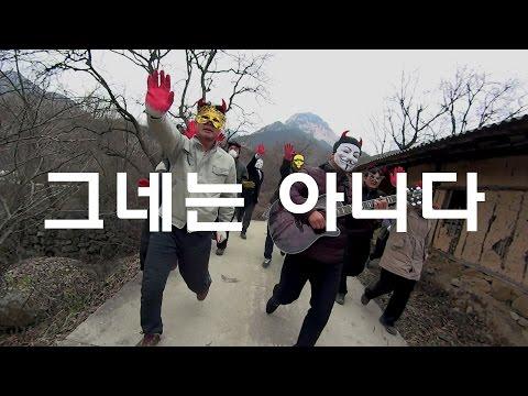 [민중 캐롤] 그네는 아니다 MV(뮤직 비디오) / 연영석