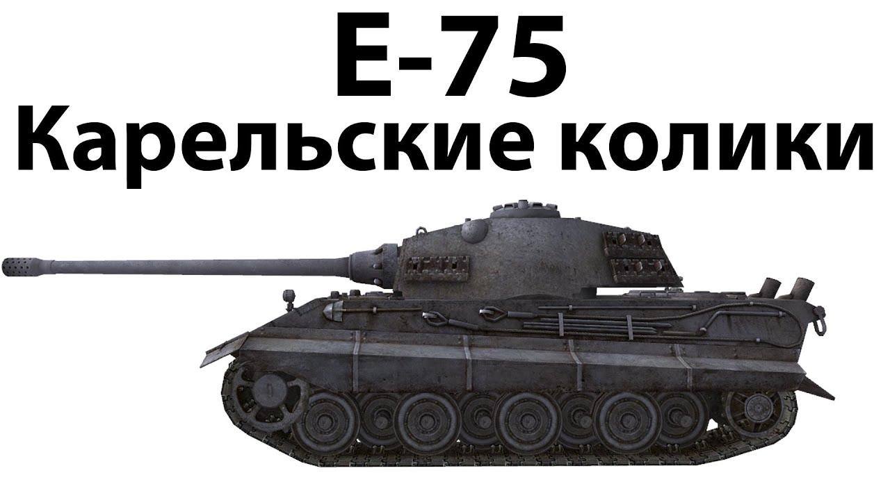 E-75 - Карельские колики