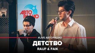 🅰️ Rauf & Faik - Детство (LIVE @ Авторадио)