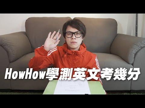 HowFun / HowHow學測英文考幾分
