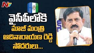 Former Minister Adinarayana Reddy Brothers To Join YSRCP..