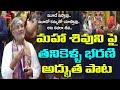 Tanikella Bharani Shiva Songs Performance at Maha Shivaratri | Aata Kadara Shiva Song |TV5 Tollywood