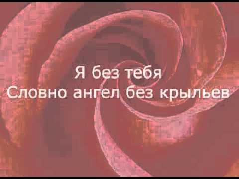 Горячий Шоколад - Береги (текст песни)