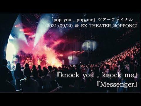 【LIVE】ドラマストア / knock you , knock me 、 Messenger