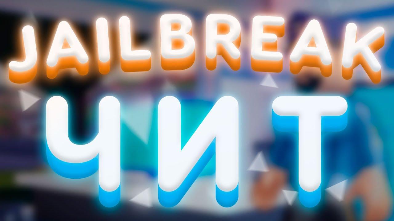 cheat engine roblox jailbreak download Robux Hub