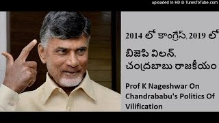 Prof K Nageshwar analysis: Why Chandrababu broke alliance ..