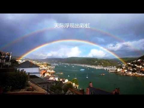 孟庭苇: 第二道彩虹