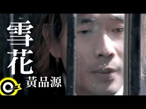 黃品源 Huang Pin Yuan【雪花】Official Music Video
