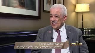 من مصر   بعد تجربة الامتحانات الإلكترونية.. مدى رضا وزير ...