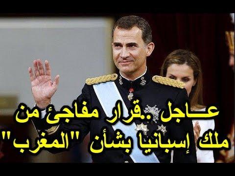 """""""قرار مفاجئ من ملك إسبانيا بشأن """"المغرب"""