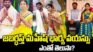 Unknown facts about wife of Jabardasth Mahesh..