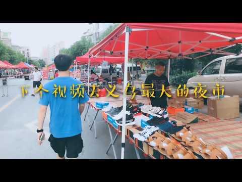 在义乌很多人都会在自己小区附近摆地摊,来增加自己的收入